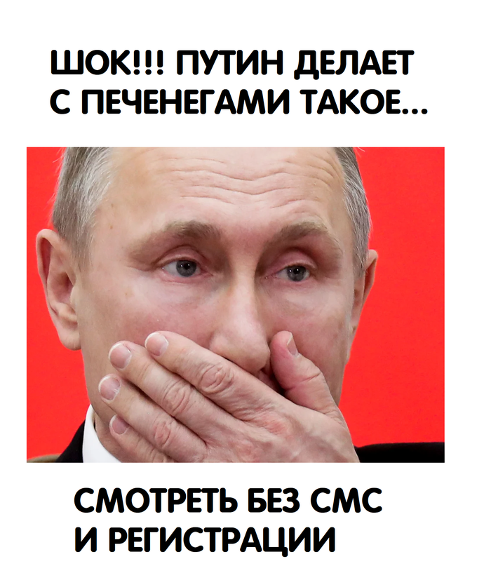 Путин и печенеги | Пикабу