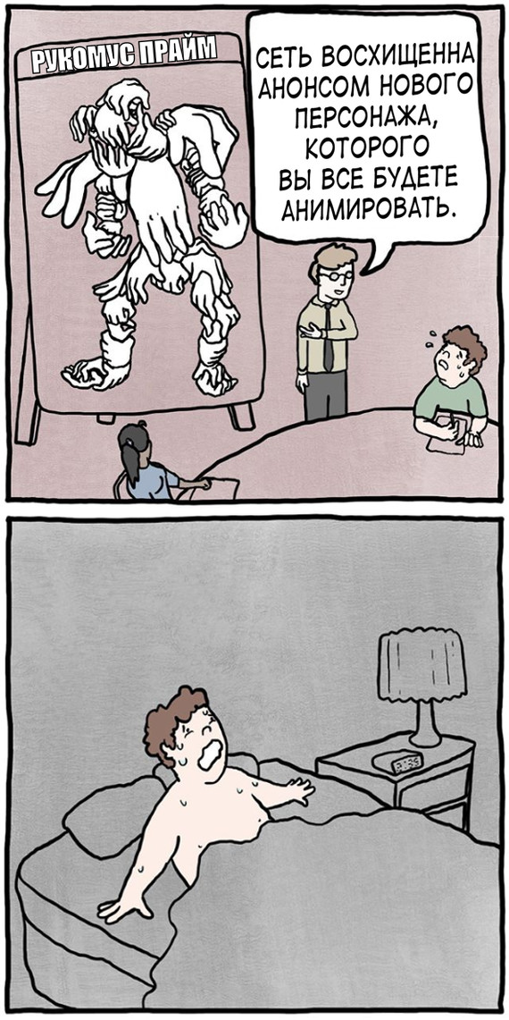 Кошмар художника