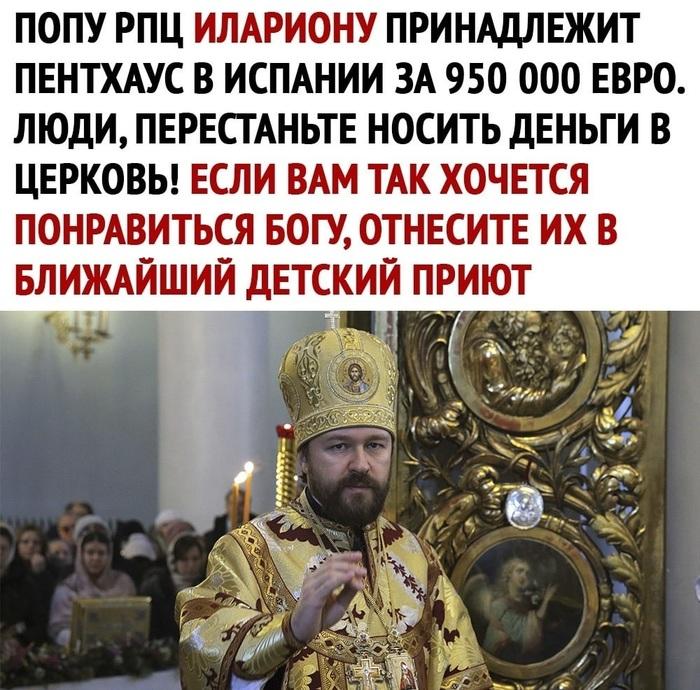 РПЦ и деньги