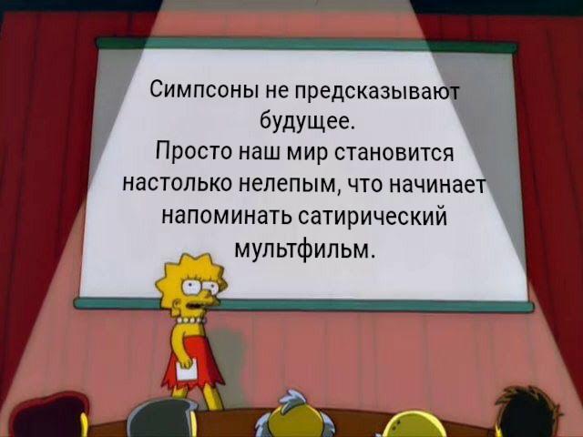 Не будь он нелепым, не было бы Симпсонов