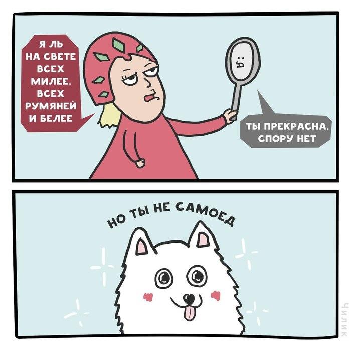 Красавица))