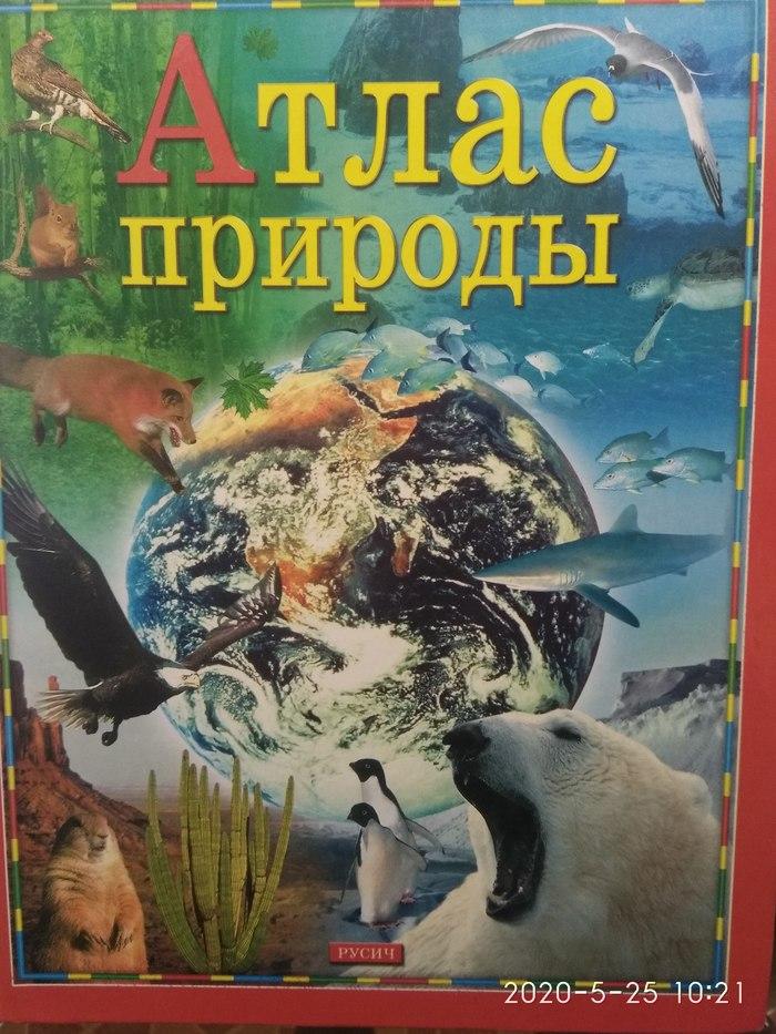 В честь дня рождения Н.Н. Дроздова. Интересная находка в книге