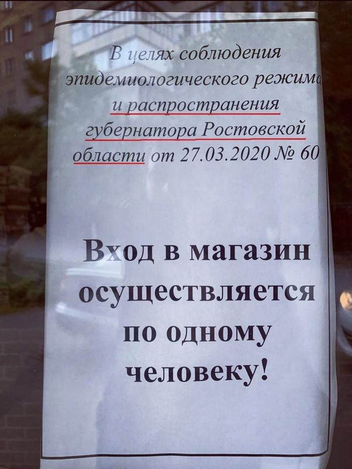 В Ростове при госпитализации у пациентов с COVID-19 отбирают смартфоны