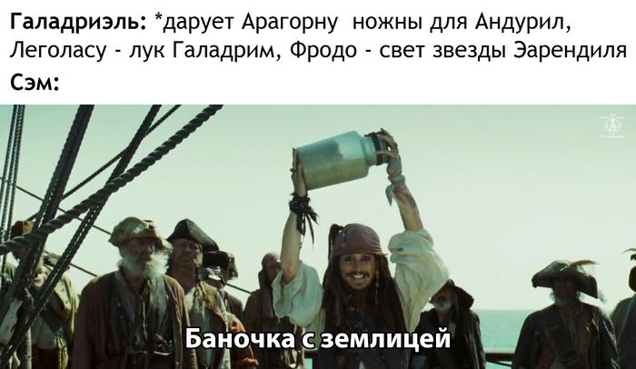 Дары Галадриэль