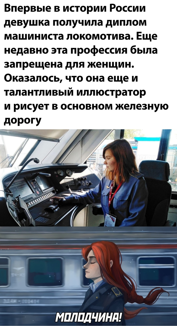 В Москве девушка впервые получила диплом машиниста локомотива