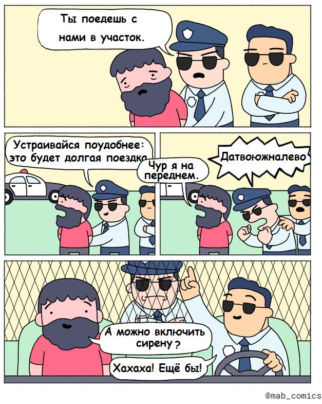 Поездка с полицейскими