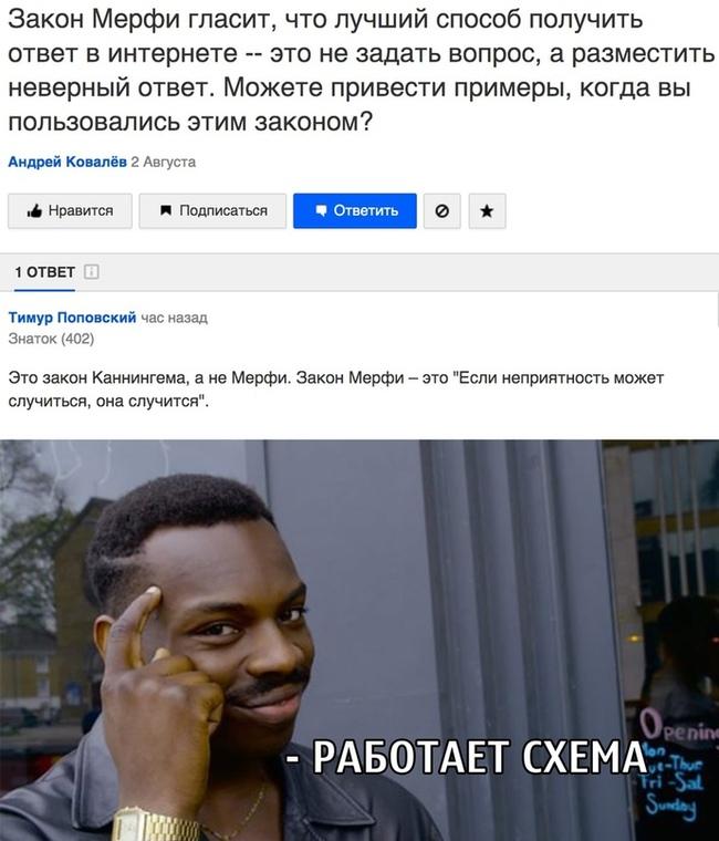 Рабочая схема)