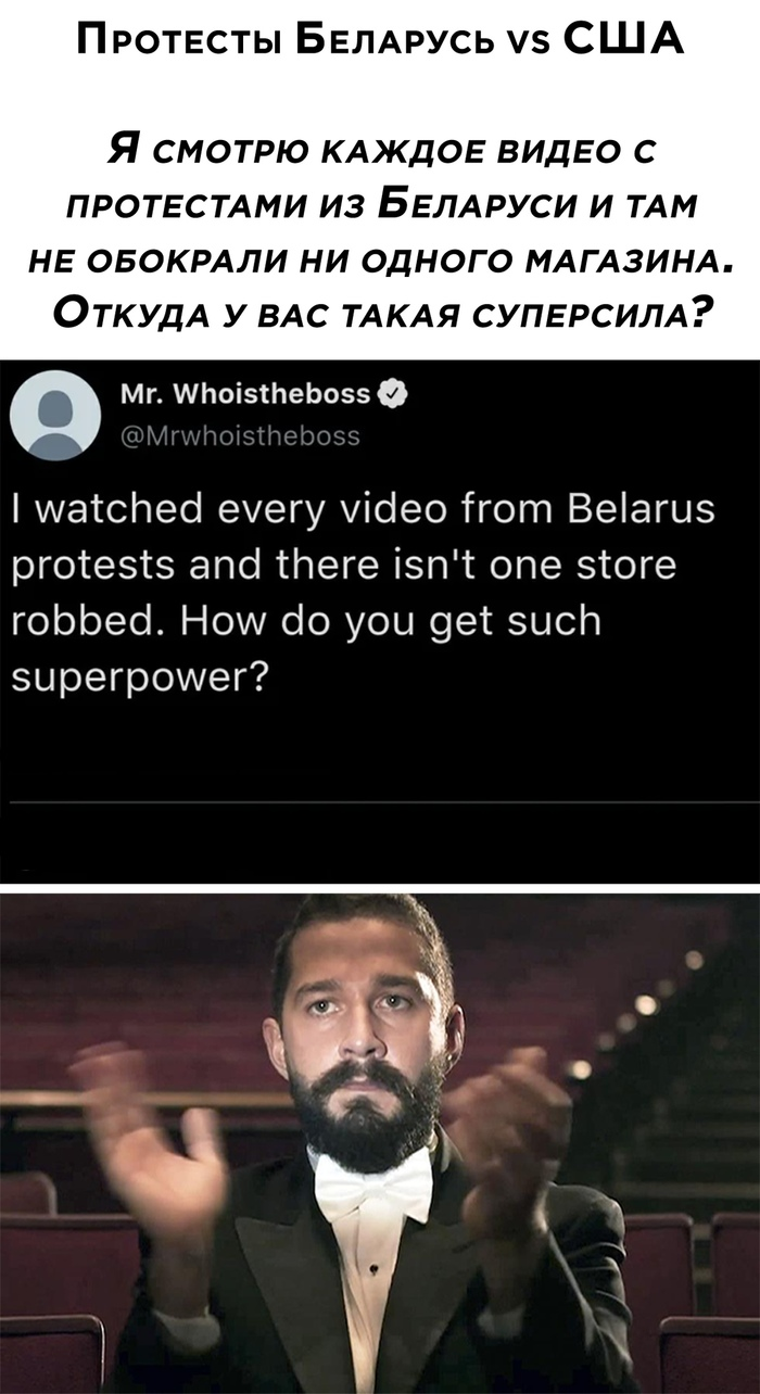 Белорусская суперсила