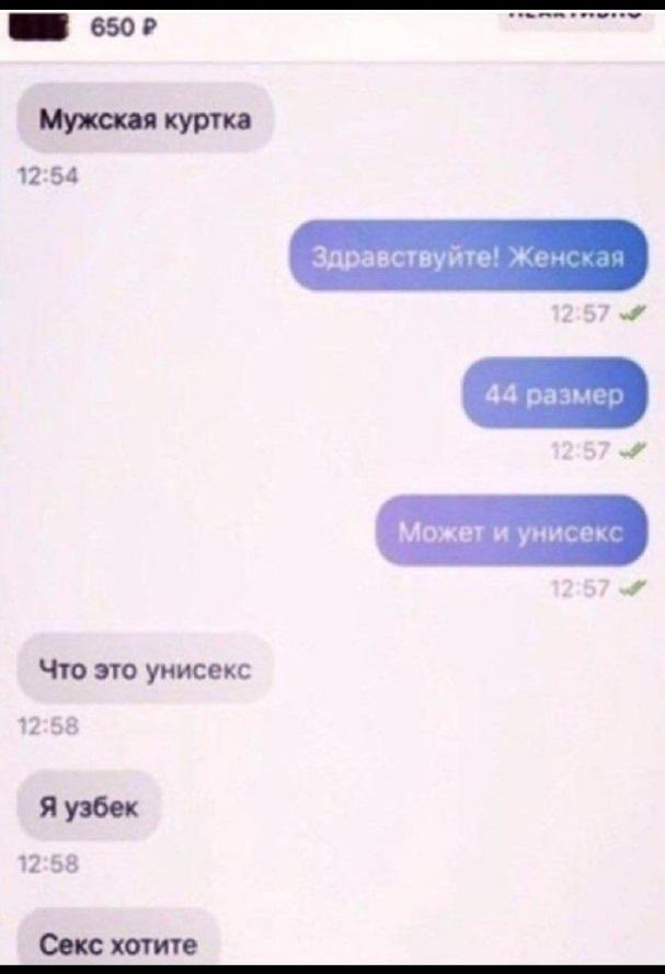 Секс Унисекс