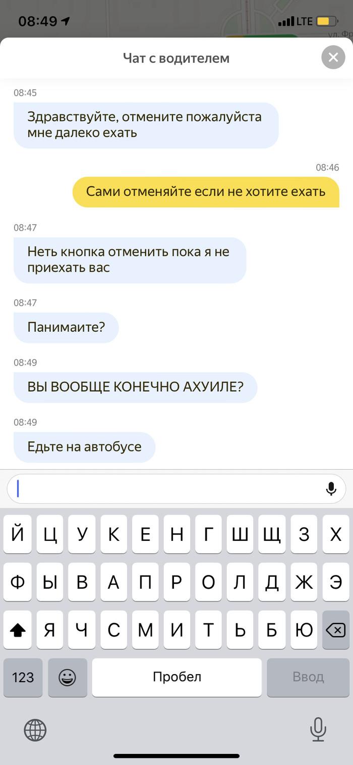 Яндекс Такси в своём репертуаре