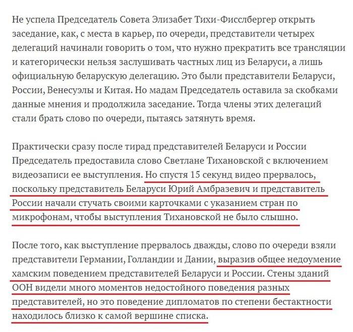 Победа беларусов в ООН