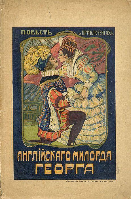 Человек с ошибкой в фамилии, или Первая Донцова русской литературы