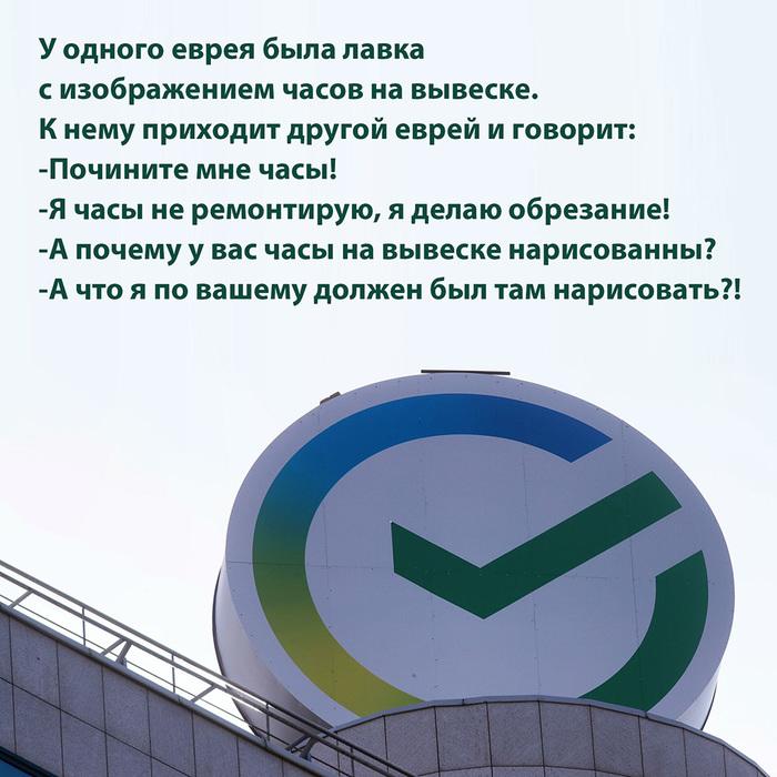 Старый анекдот про новый логотип СБЕР