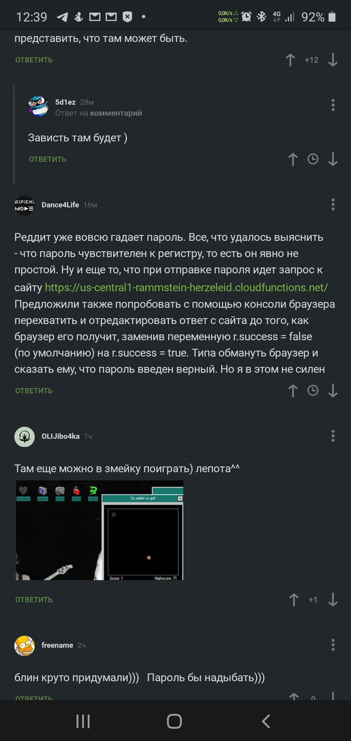 Ответ на пост о пароле к папке Private на сайте Rammstein