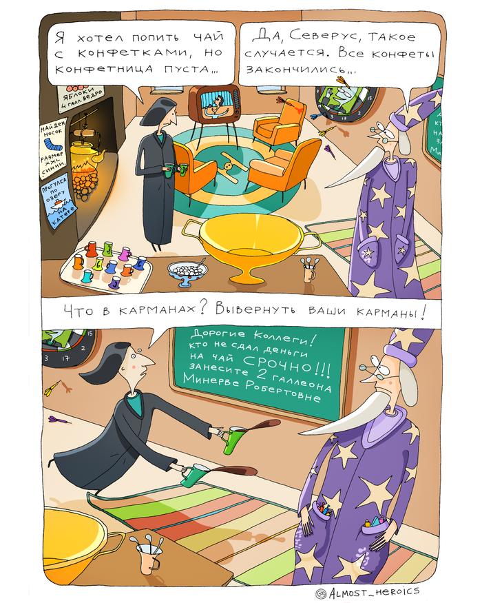 Северус Снейп и исчезнувшие продукты