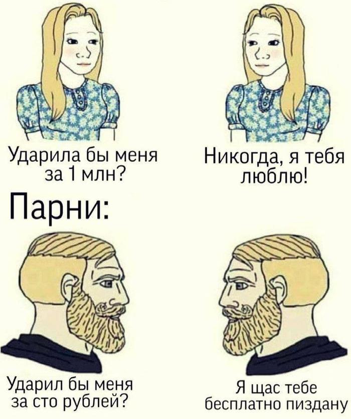 Мужская дружба