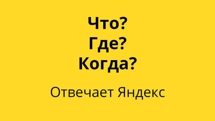 Яндекс Паспорт или невозможное возможно Яндекс Паспорт, Яндекс Почта, Служба поддержки, Помощь, Регистрация, Текст, Длиннопост