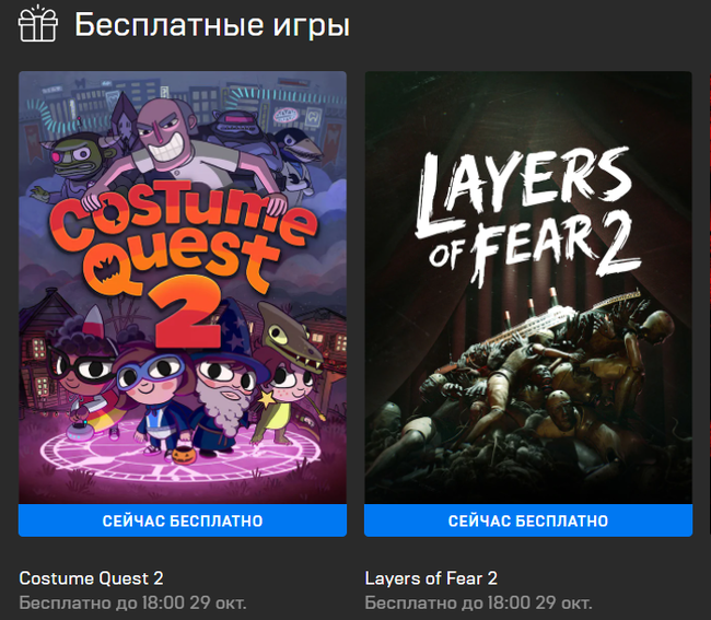 Costume Quest 2 и Layers of Fear 2 (Epic Games Store)