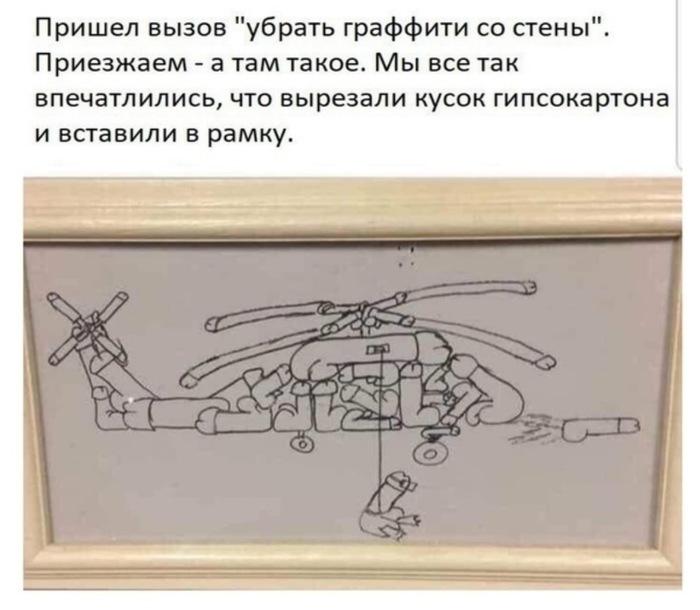 Плохой вертолет