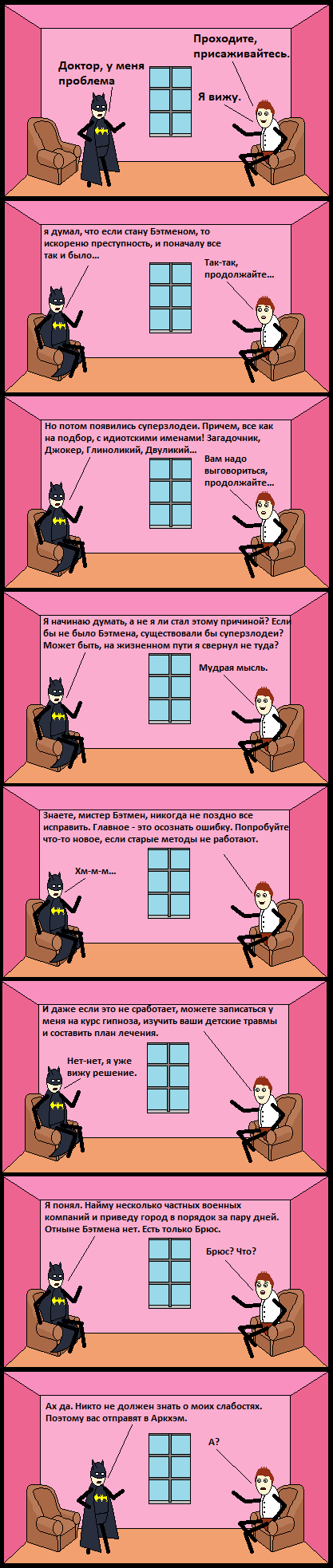 Бэтменское