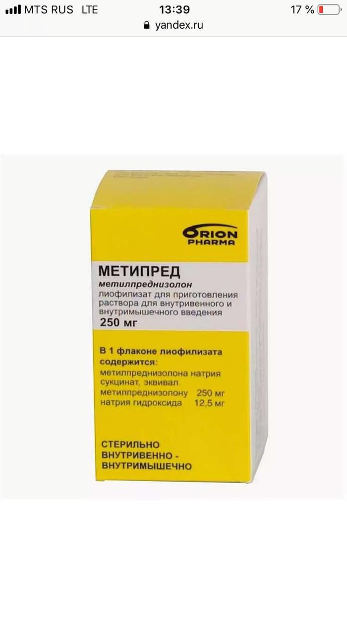 Сила пикабу помоги, нужно лекарство!