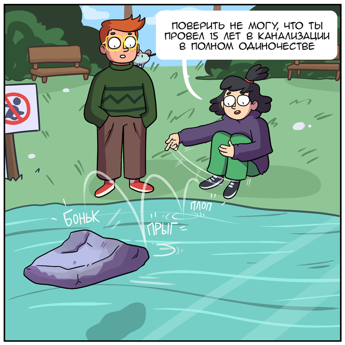 Каменная воля