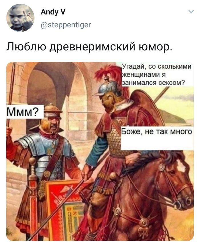 Древнеримский юмор