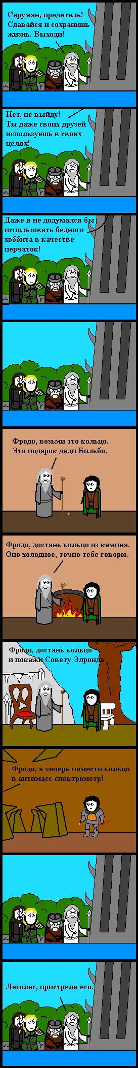 Гэндальфное
