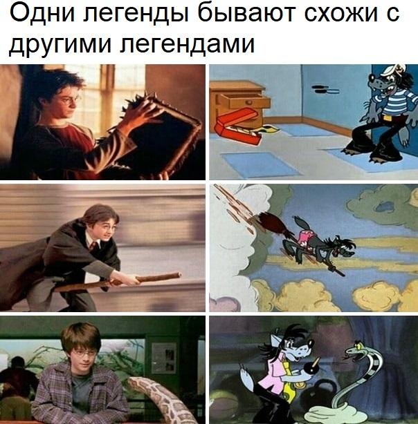 Ну, Волдеморт, ну погоди!