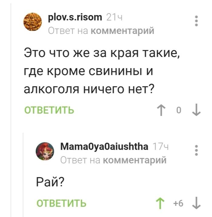 Извините, но, прям хрюкнул)
