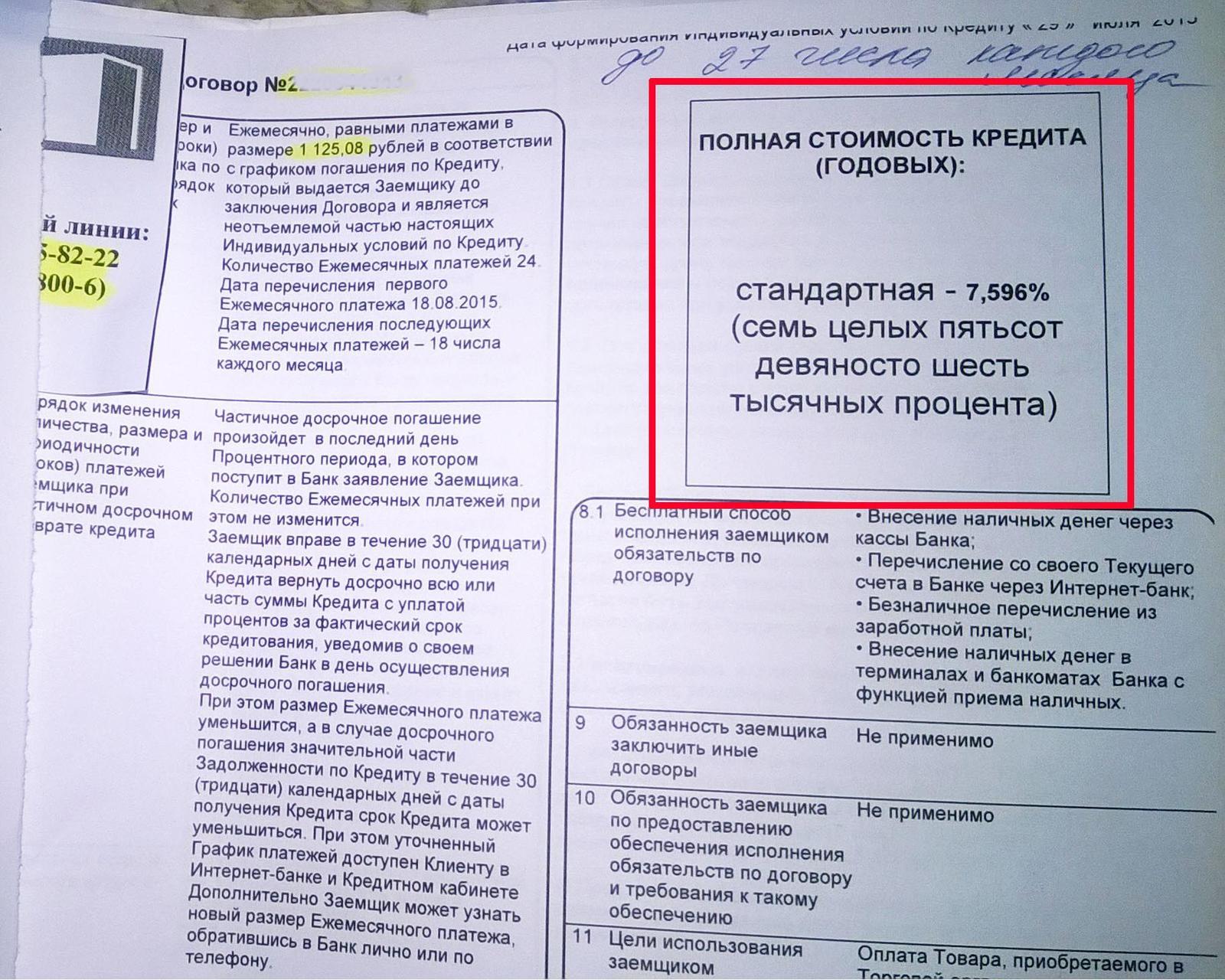 северо западный банк оао сбербанк россии санкт-петербург реквизиты