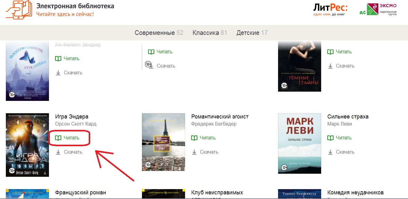 Где бесплатно прорекламировать книги как подать рекламу в интернете бесплатно
