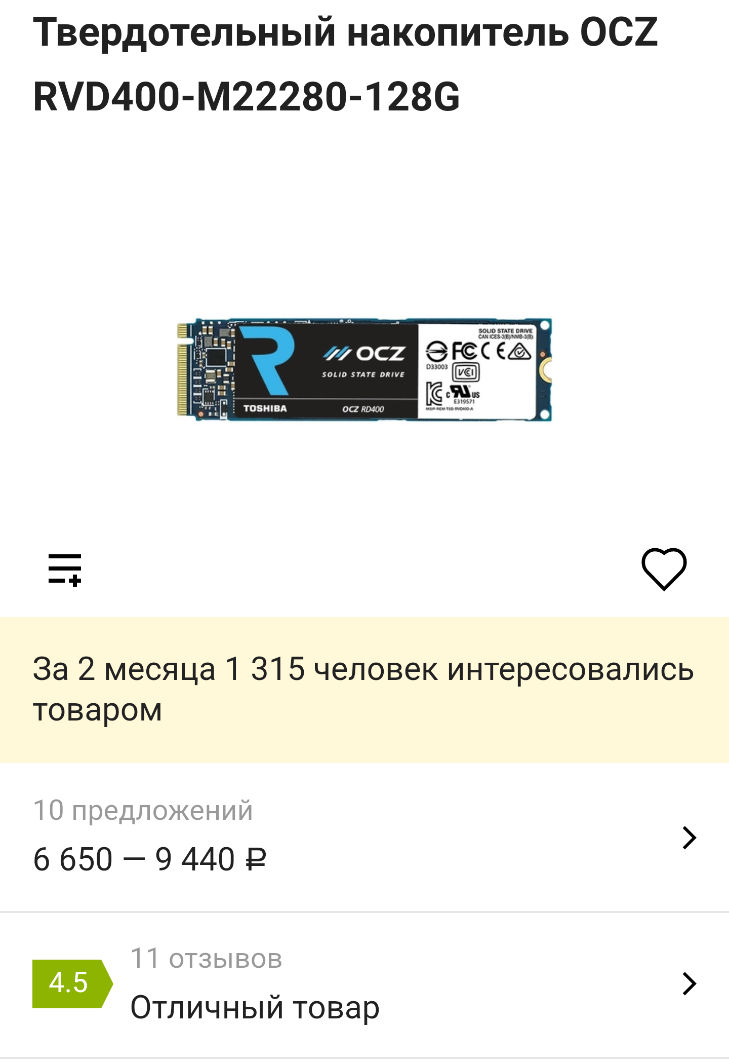 f72b051f85612 Про Яндекс.маркет и накрутку