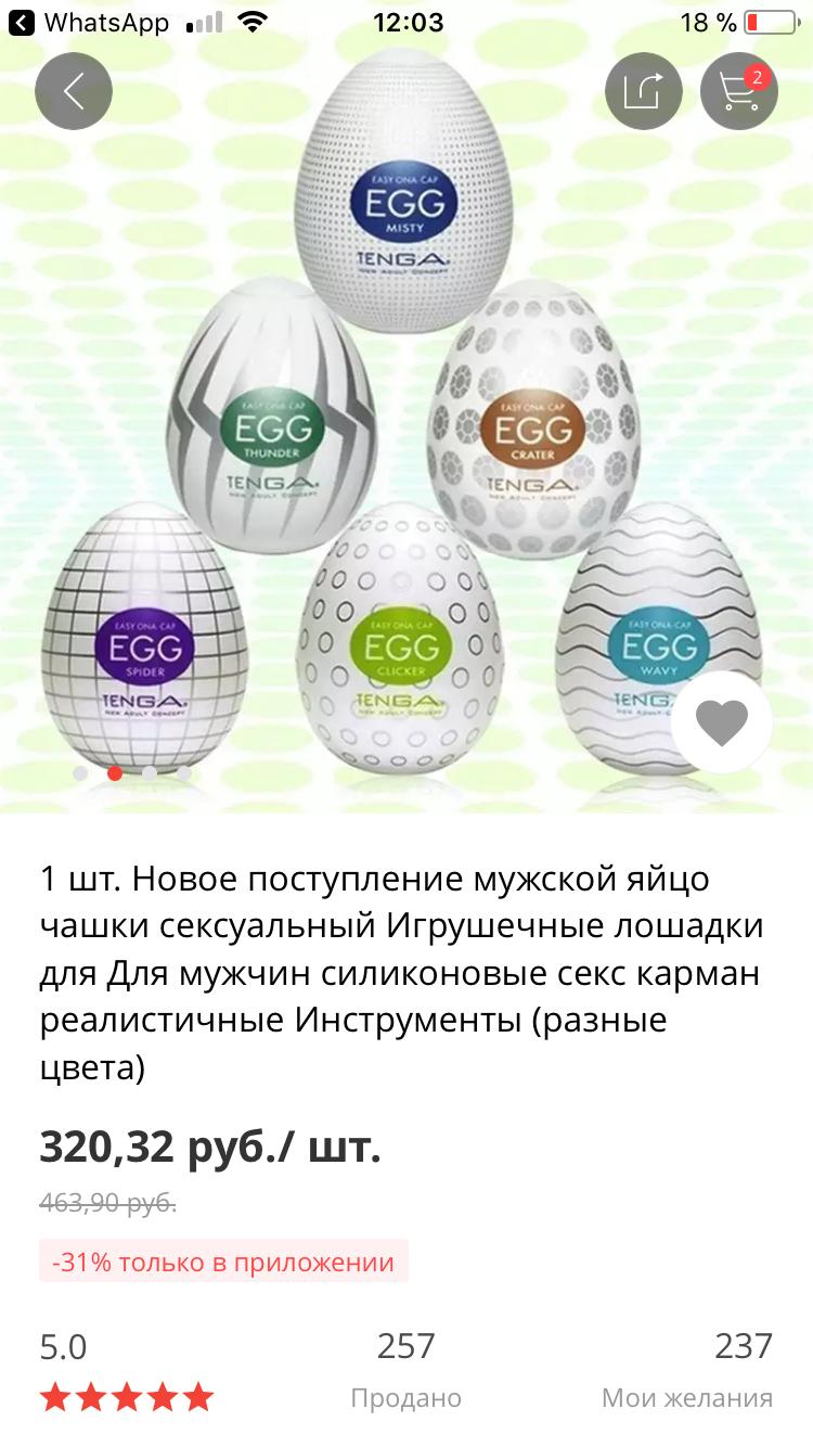 Яйцо для секса мужчин