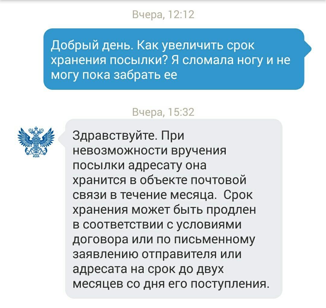 Почта россии отслеживание посылк онлайн
