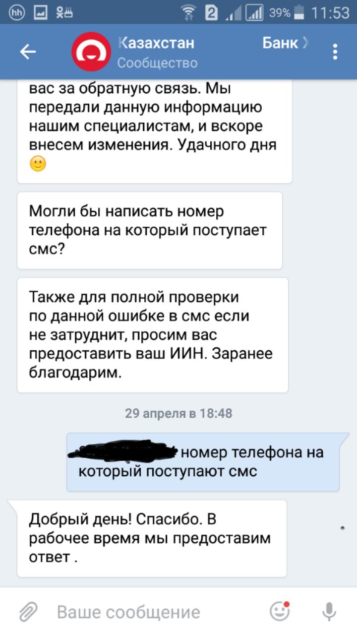 номер телефона хоум кредит банка казахстана
