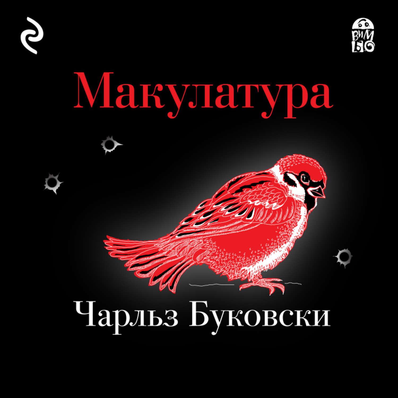 Макулатура буковский макулатура юность текст песни