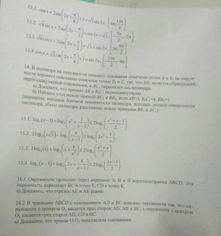 помощь решении задач егэ математике