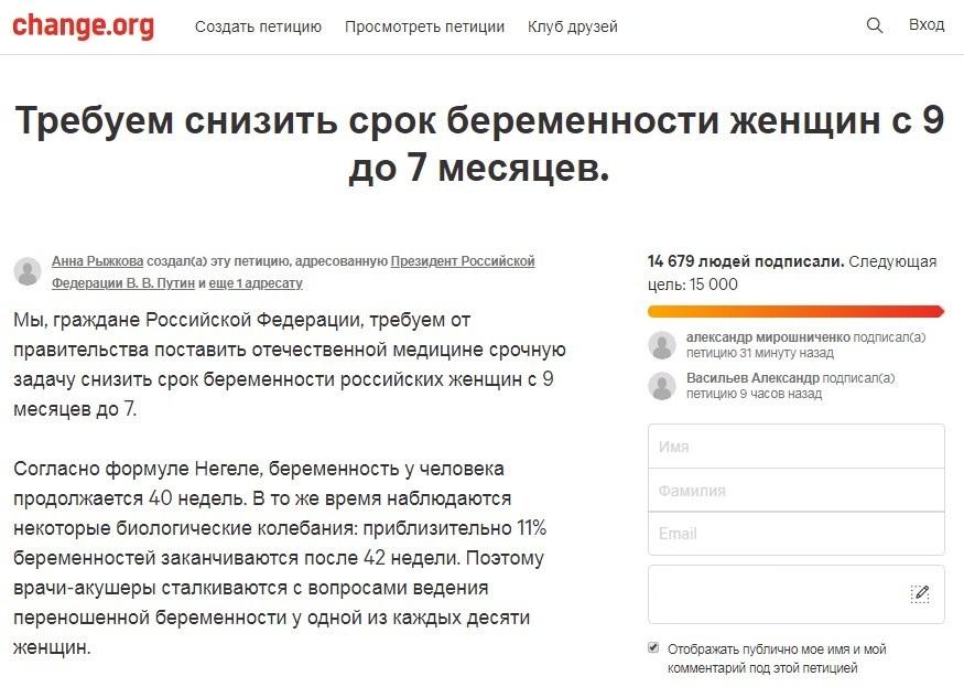 В России потребовали снизить срок беременности женщин с 9 до 7 месяцев. eba581aded8