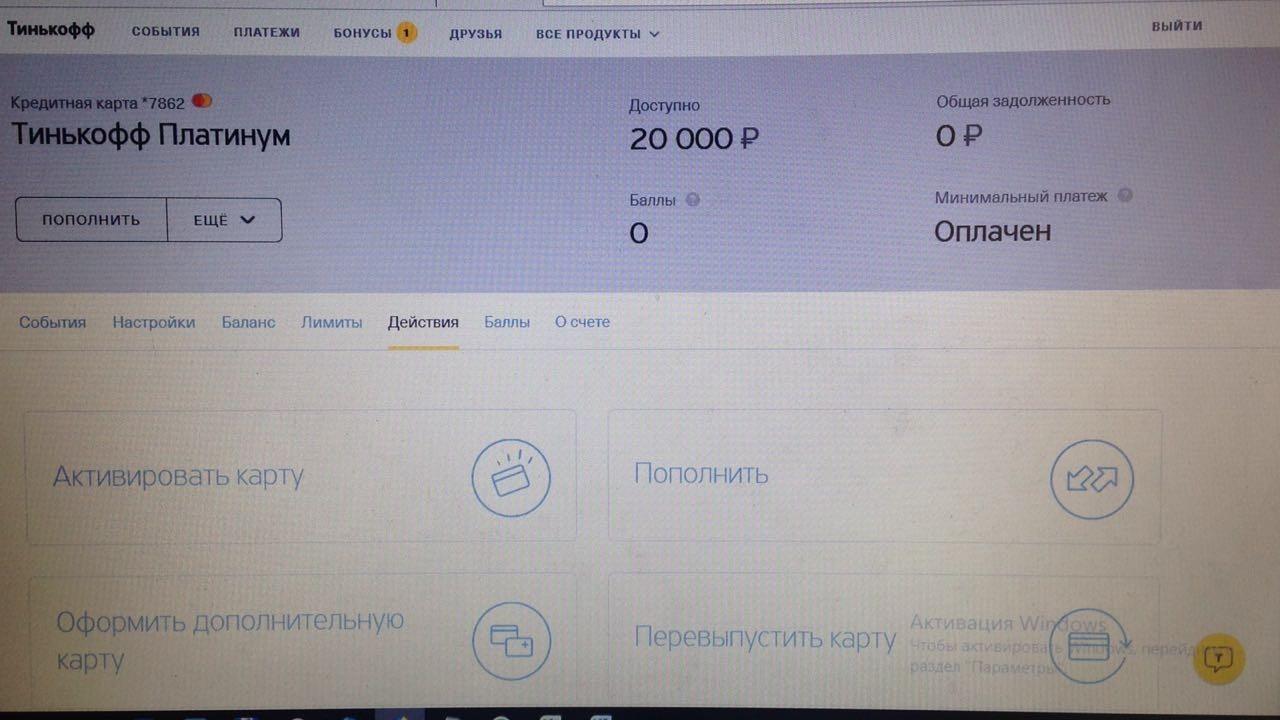 Взять кредит в тинькофф банке онлайн заявка