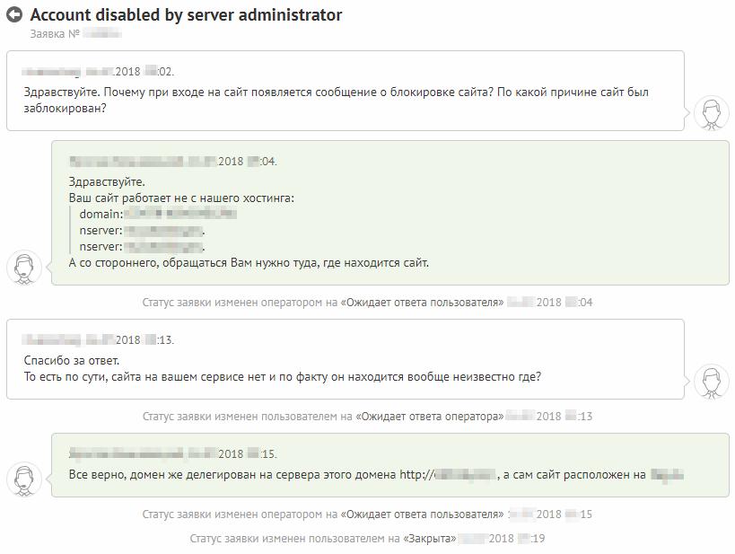 Хостинг сайт заблокирован какой хостинг лучше выбрать для wordpress
