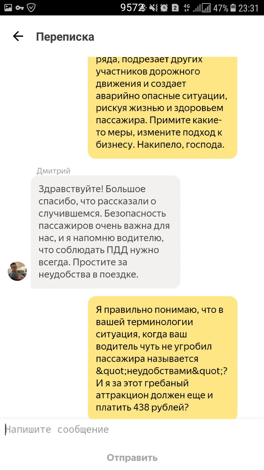 Яндекс такси возврат денег скидка 31