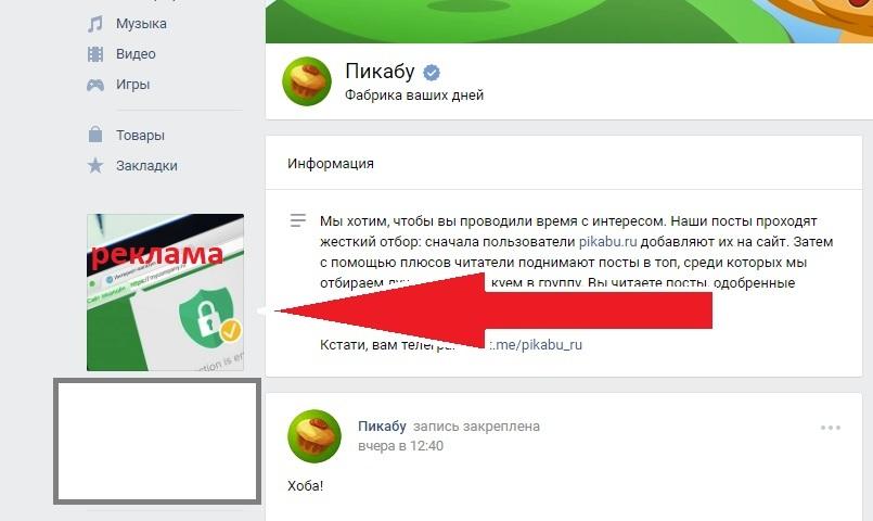 6447614681ba Реклама Вконтакте - лохотрон. Все клиенты оказались ботами.