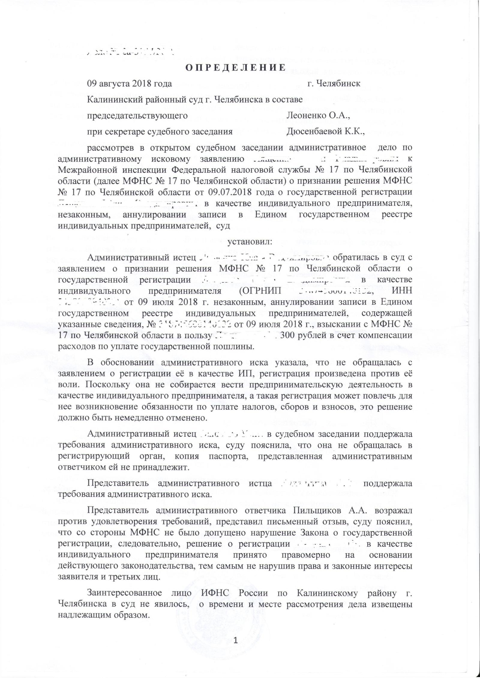 Регистрация ип мошенники услуги по регистрации ооо в волгограде