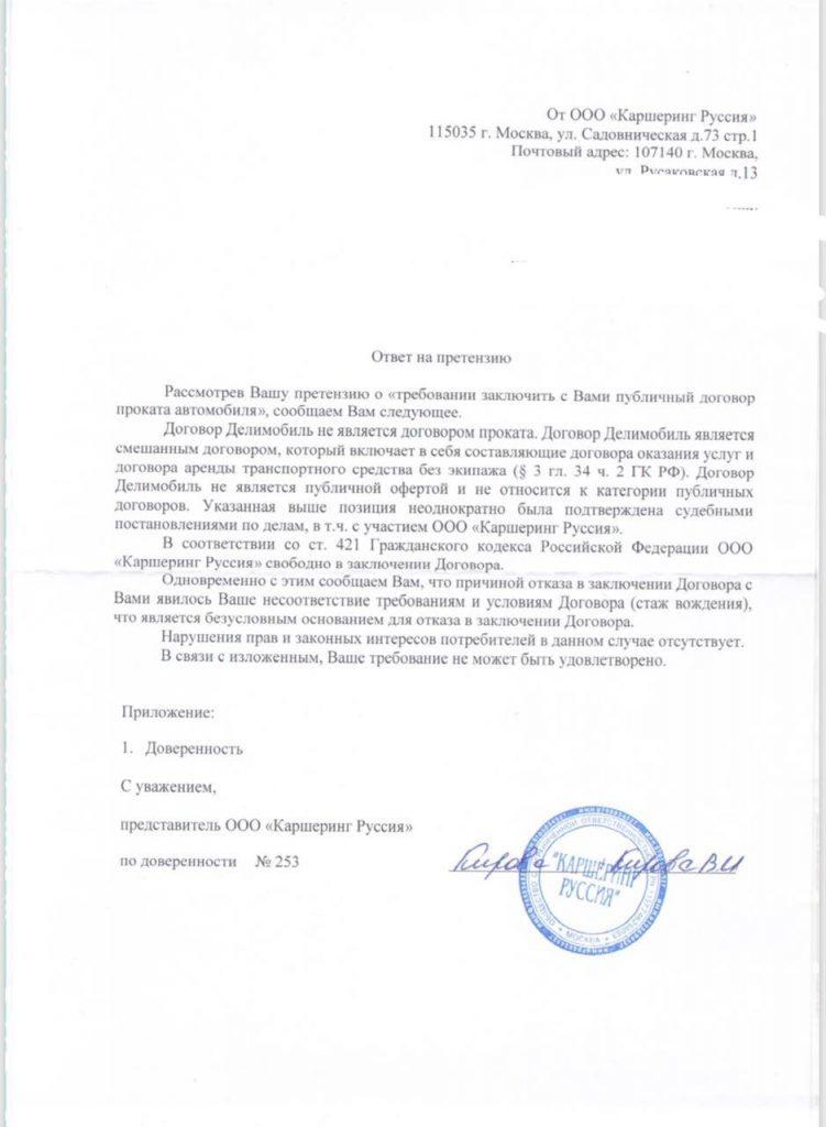 Отказ регистрации ооо рб бухгалтерское обслуживание и регистрация фирм