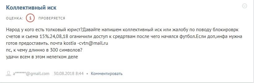 Банк тинькофф подал в суд что делать что делать если судебные приставы арестовали счет