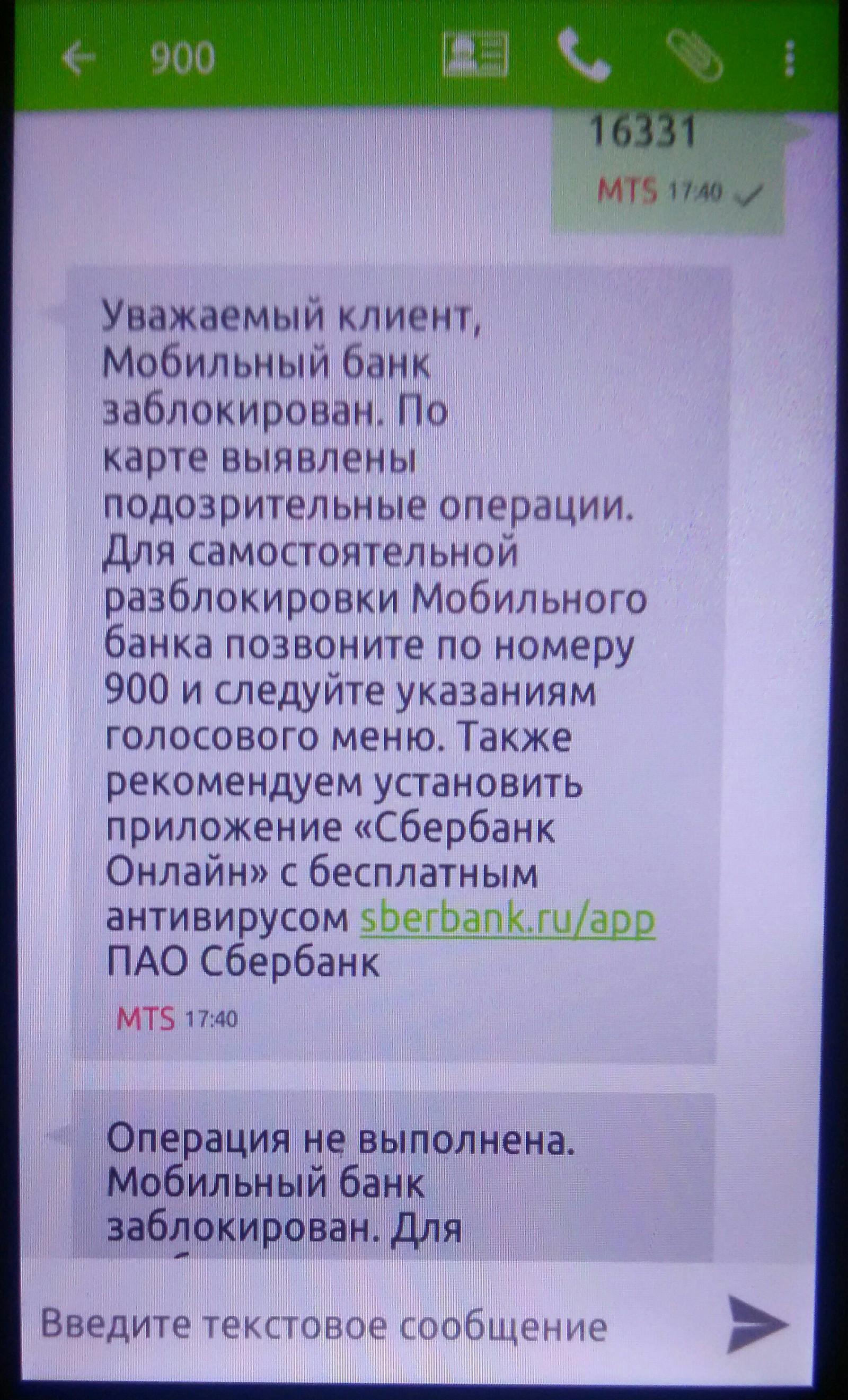 сбербанк онлайн и мобильный банк в 1 телефоне кредит в гомеле без справок и поручителей