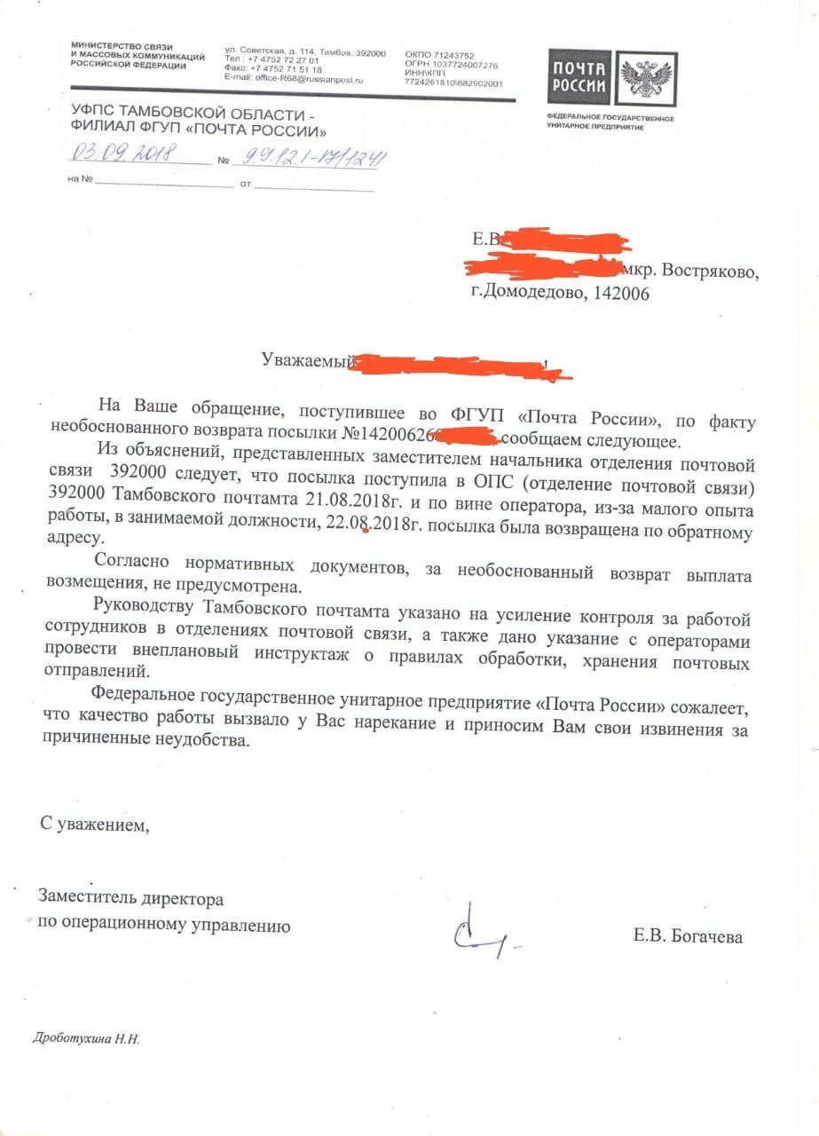 Почта россии проверить отслеживание письма