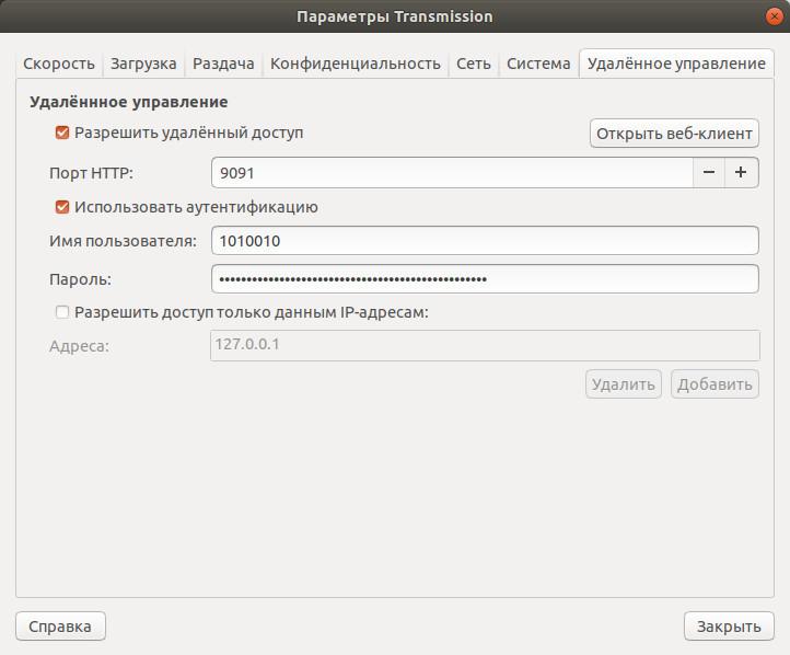 Настройка Ubuntu 18 04 desktop (пособие для начинающих) Part 2