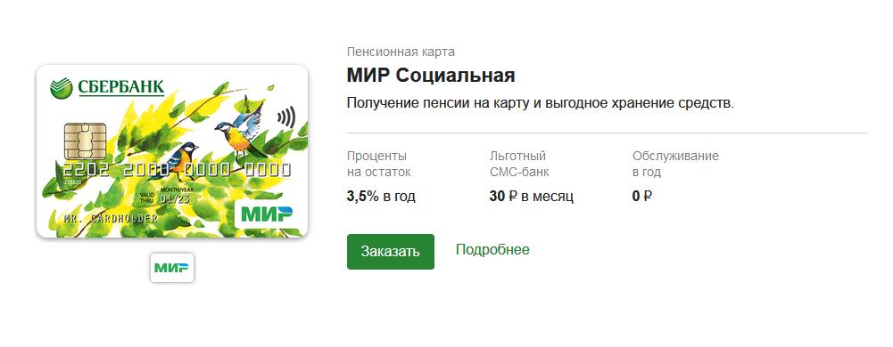 микрозайм в сбербанке онлайн
